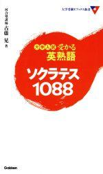 大学入試 受かる英単語 ソクラテス1088(大学受験Vブックス新書)(新書)