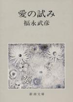 愛の試み(新潮文庫)(文庫)