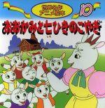 おおかみと七ひきのこやぎ(世界名作アニメ絵本10)(児童書)