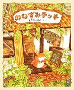 のねずみチッチ(児童書)