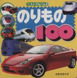 のりもの100(児童書)