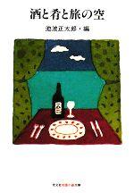 酒と肴と旅の空(光文社知恵の森文庫)(文庫)