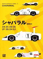 シャパラル 2A/2C/2D/2E/2F/2G/2H/2J(スポーツカープロファイルシリーズ4)(単行本)