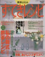 栗原はるみ すてきレシピ すてき生活コーディネートマガジン-11号(季刊)(1999年春号)(単行本)