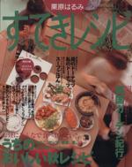栗原はるみ すてきレシピ すてき生活コーディネートマガジン-9号(季刊)(1998年秋号)(単行本)