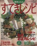 栗原はるみ すてきレシピ すてき生活コーディネートマガジン-6号(季刊)(1998年冬号)(単行本)