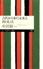 古代から来た未来人 折口信夫(ちくまプリマー新書)(新書)