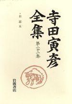 寺田寅彦全集(第22巻)(単行本)