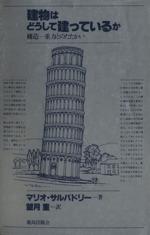 建物はどうして建っているか 構造‐重力とのたたかい(単行本)