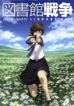 図書館戦争 第一巻(通常)(DVD)