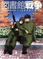 図書館戦争 第二巻(通常)(DVD)