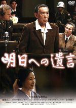 明日への遺言 特別版(通常)(DVD)