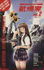 新現実 「新しい現実」を生きる思想誌(カドカワムック178)(Vol.2)(単行本)