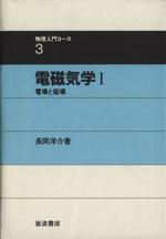 電磁気学-電場と磁場(物理入門コース3)(1)(単行本)