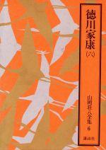 徳川家康(六)(山岡荘八全集6)(単行本)