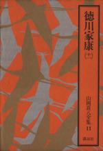 徳川家康(十一)(山岡荘八全集11)(単行本)