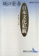 日本文化私観 坂口安吾エッセイ選(講談社文芸文庫)(文庫)