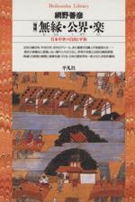 無縁・公界・楽 増補 日本中世の自由と平和(平凡社ライブラリー150)(新書)
