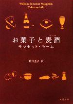 お菓子と麦酒(角川文庫)(文庫)