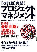 実践!プロジェクトマネジメント 目標を最短距離で達成する最強のスキル(単行本)