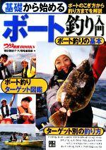 基礎から始めるボート釣り入門(つり情報BOOKS)(単行本)