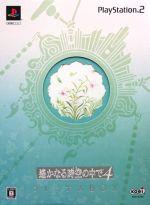 遙かなる時空の中で4 <プレミアムBOX>(水野十子原画資料集、アートカード付)(プレミアムBOX)(ゲーム)
