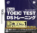 もっと TOEIC TEST DSトレーニング(ゲーム)