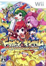 ドカポンキングダム for Wii(ゲーム)