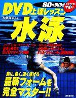 DVD上達レッスン 水泳(DVD1枚付)(単行本)