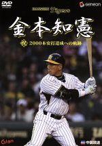 金本知憲 祝!2000本安打達成への軌跡(通常)(DVD)