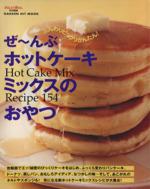 ぜ~んぶホットケーキミックスのおやつ(GAKKEN HIT MOOK)(単行本)