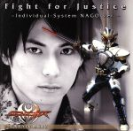 Fight for justice~Individual-System NAGO ver.~(DVD付)(通常)(CDS)