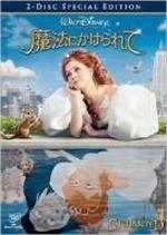 魔法にかけられて 2-DISC・スペシャル・エディション(通常)(DVD)