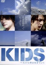 KIDS~だから僕は生きていく~(通常)(DVD)