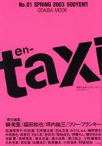en-taxi (ODAIBA MOOK)(Vol.1)(単行本)