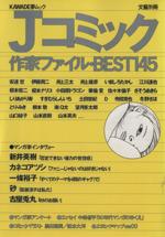 Jコミック 作家ファイル・BEST145(文藝別冊)(単行本)