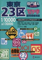 でっか字東京23区便利情報地図(街の達人コンパクト)(単行本)
