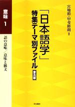 「日本語学」特集テーマ別ファイル 意味-語の意味/意味と構文(1)(単行本)