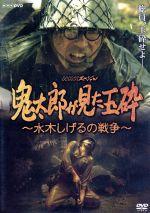 鬼太郎が見た玉砕~水木しげるの戦争~(通常)(DVD)