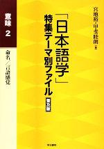 「日本語学」特集テーマ別ファイル 意味-命名/言語感覚(2)(単行本)