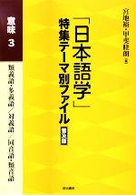 「日本語学」特集テーマ別ファイル 意味-類義語・多義語/対義語/同音語・類音語(3)(単行本)