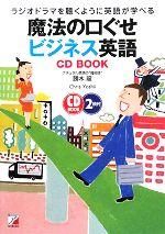 魔法の口ぐせビジネス英語 CD BOOK(アスカカルチャー)(CD付)(単行本)