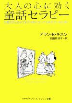 大人の心に効く童話セラピー お姫さまと王子さまが中年になっても幸せでいるために(ハヤカワ文庫NF)(文庫)