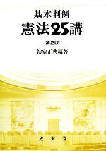基本判例憲法25講(単行本)