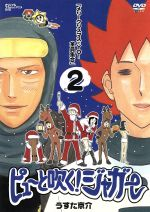 ピューと吹く!ジャガー 2「メリークリスマスだYO!全員集合」(通常)(DVD)
