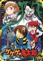 ゲゲゲの鬼太郎00's 16[第5シリーズ](通常)(DVD)