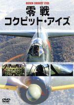 零戦コクピット・アイズ(通常)(DVD)