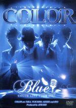 COLOR LIVE TOUR 2007 BLUE(通常)(DVD)