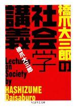 橋爪大三郎の社会学講義(ちくま学芸文庫)(文庫)