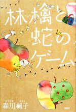 林檎と蛇のゲーム(『このミステリーがすごい!』大賞シリーズ)(単行本)